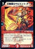 デュエルマスターズ DM11-049-C 《炎舞闘士サピエント・アーク》