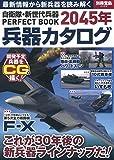 自衛隊・新世代兵器PERFECT BOOK 2045年兵器カタログ (別冊宝島 2358)