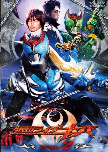 仮面ライダーキバ VOL.2 [DVD]