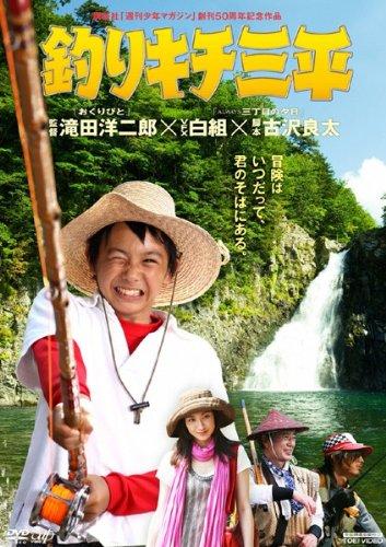 釣りキチ三平 (2009年) [須賀健太]|中古DVD [レンタル落ち] [DVD]