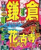 るるぶ鎌倉'11~'12 (国内シリーズ)の画像
