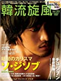 韓流旋風 Vol.23 (23) (COSMIC MOOK)