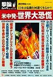 米中発・世界大恐慌-日本は危機を回避できるか?! (OAK MOOK 252 撃論ムック)
