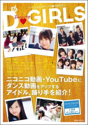D-GIRLS 〜ソーシャルメディアの踊り手たち〜 (玄光社MOOK)