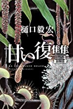 Amazon.co.jp: 甘い復讐 (角川書店単行本) 電子書籍: 樋口 毅宏: Kindleストア
