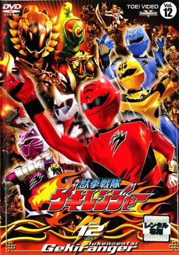 獣拳戦隊 ゲキレンジャー VOL.12(完) [レンタル落ち]
