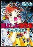 関よしみ傑作集マッドハウス (ホラーMコミック文庫)