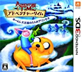アドベンチャー・タイム ネームレス王国の3人のプリンセス - 3DS