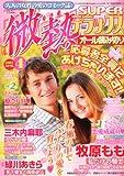 微熱 SUPER (スーパー) デラックス 2012年 04月号 [雑誌]