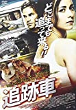 追跡車[DVD]