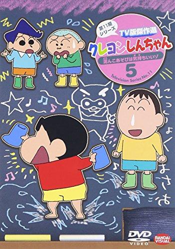 クレヨンしんちゃん TV版傑作選 第11期シリーズ 5 泥んこあそびは気持ちいいゾ [DVD]