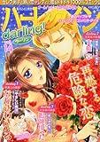 ハーレクインdarling! (ダーリン) Vol.14 2013年 02月号 [雑誌]