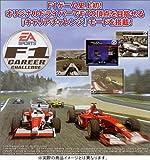 F1キャリアチャレンジ