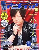声優アニメディア 2010年 11月号 [雑誌]