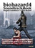 バイオハザード4 サウンドトラック ブック (カプコンオフィシャルブックス)