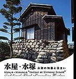 「水屋・水塚-水防の知恵と住まい- (LIXIL BOOKLET)」販売ページヘ