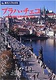 プラハ・チェコ―中世の面影を残す中欧の町々 (旅名人ブックス)