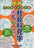 関西 子どもとでかける 社会科見学おもしろガイド