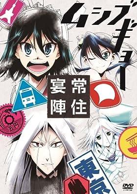 TVアニメ「ムシブギョー」イベントDVD~常住宴陣~【初回版】