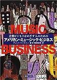 音楽ビジネスをめざす人のためのアメリカン・ミュージック・ビジネス