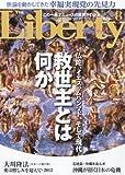 The Liberty (ザ・リバティ) 2012年 08月号 [雑誌]