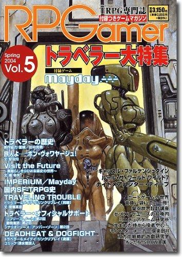 ロールプレイング・ゲーマー (Vol.5(2004Spring))