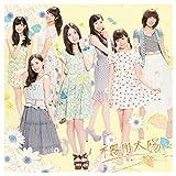 友達のままで-SKE48(セレクション10)