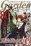 月刊 コミックガーデン 2015年 02月号 [雑誌]