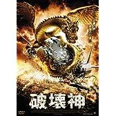 破壊神 [DVD]