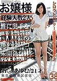 シロウトハンター 38 [DVD][アダルト]