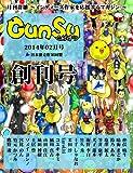 月刊群雛 (GunSu) 2014年 02月号 ~ インディーズ作家を応援するマガジン ~