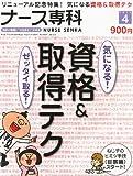NURSE SENKA (ナースセンカ) 2011年 04月号 [雑誌]