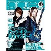 glare guitar school (グレア・ギター・スクール) Vol.5(DVD付) (シンコー・ミュージックMOOK)