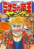 ミナミの帝王ヤング編 2 (ニチブンコミックス)