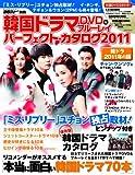 韓国ドラマDVD&ブルーレイパーフェクト・カタログ2011 (エンターブレインムック)