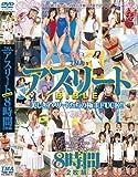 TMA アスリートBible2枚組8時間 [DVD]