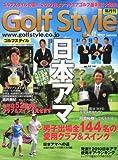 Golf Style (ゴルフ スタイル) 2010年 09月号 [雑誌]