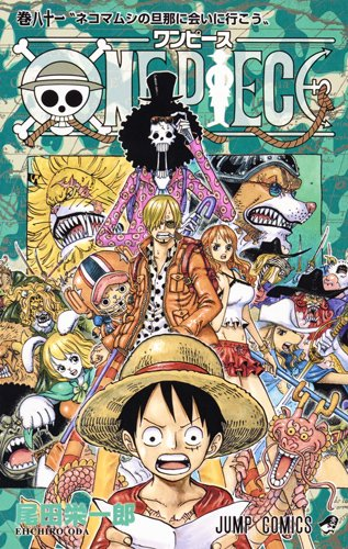 ONE PIECE 81 (ジャンプコミックス)
