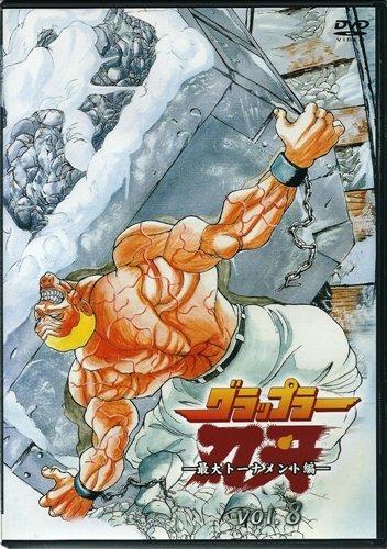 グラップラー刃牙-最大トーナメント編- VOL.8 [DVD]  参考価格: ¥ 5,400 円