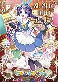 乱視の国のアリス 2 (アクションコミックス)