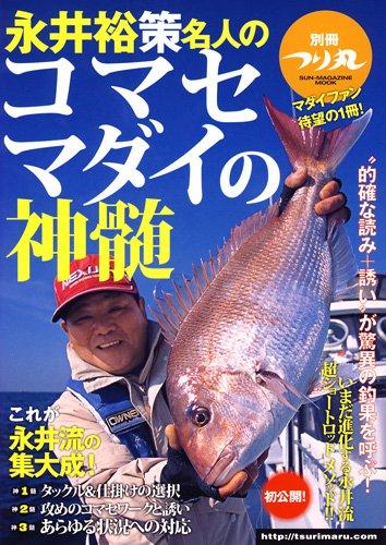 永井裕策名人のコマセマダイの神髄 (SUN MAGAZINE MOOK 別冊つり丸)