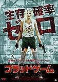 ブラッドゲーム [DVD]