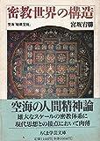密教世界の構造 空海「秘蔵宝鑰」 (ちくま学芸文庫)