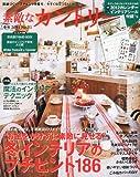 素敵なカントリー 2011年 12月号 [雑誌]