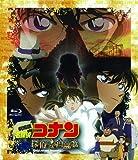 劇場版 名探偵コナン 探偵たちの鎮魂歌(レクイエム)(Blu-ray Disc)
