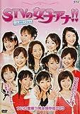 STVの女子アナ!!...と、男性アナたち [DVD]