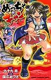 めっちゃキャン(4) (少年チャンピオン・コミックス)