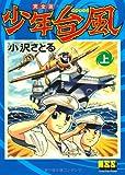 少年台風〔完全版〕【上】 (マンガショップシリーズ) (マンガショップシリーズ 442)