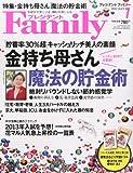 プレジデント Family (ファミリー) 2012年 07月号 [雑誌]