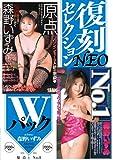 復刻セレクションNEO Wパック 原点 & No.1 森野いずみ [DVD]